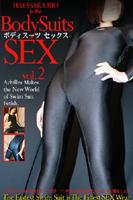 ボディスーツセックス Vol.2