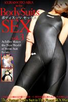 ボディスーツセックス Vol.3