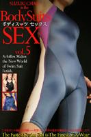 ボディスーツセックス Vol.5