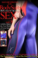 ボディスーツセックス vol.8
