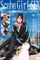 Scuba Girl SEX vol.02