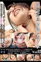 変態窒息射精レポート Vol.02
