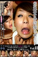 変態窒息射精レポート Vol.03