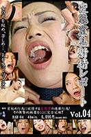 変態窒息射精レポート Vol.04