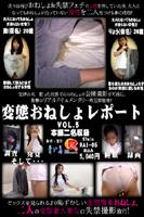 変態おねしょレポート VOL.5