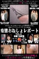 変態おねしょレポート VOL.6