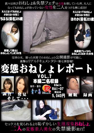 変態おねしょレポート VOL.7