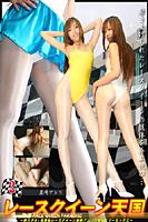 レースクイーン天国 2 〜美人ダネ! 高身長レースクィーン星崎アンリの美脚フリーセックス〜