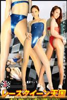 レースクイーン天国 5