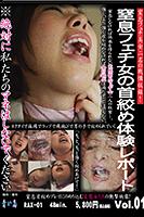 窒息フェチ女の首絞め体験レポート Vol.01