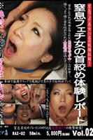 窒息フェチ女の首絞め体験レポート 2
