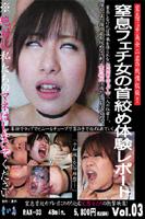 窒息フェチ女の首絞め体験レポート Vol.03
