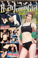 High Jump Girl〜走高跳選手とのSEX 1
