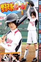 野球ガール!