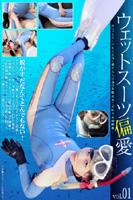 ウェットスーツ偏愛 vol.01