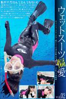 ウェットスーツ偏愛 vol.02