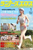 ランナーズエロス マラソンする女子はやっぱりエロい 1