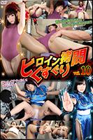 ヒロイン拷問くすぐり vol.10