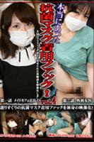 本当にあった抗菌マスク着用ファック! vol.4