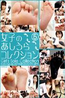 女子のあしうらコレクション 5