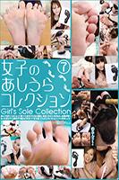 女子のあしうらコレクション 7