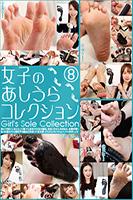 女子のあしうらコレクション 8
