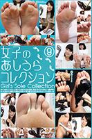 女子のあしうらコレクション 9
