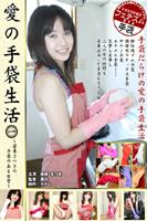 愛の手袋生活 1 〜若妻さつきの手袋のある日常〜