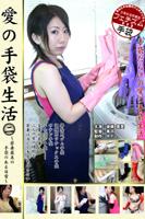 愛の手袋生活 2 〜若妻亜美の手袋のある日常〜