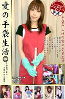 愛の手袋生活 3 〜若妻沙希の手袋のある日常〜