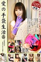 愛の手袋生活 5 〜若妻 環の手袋のある日常〜
