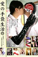 愛の手袋生活 6