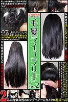 毛髪悪戯団ヘアベアーズの毛髪ライブラリー no.2