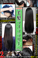 毛髪悪戯団ヘアベアーズの毛髪ライブラリー no.3