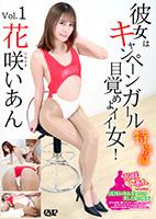 彼女はキャンペーンガール 目覚めよイイ女! 特別編 Vol.1 花咲いあん
