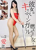 彼女はキャンペーンガール 燃えろイイ女! Vol.2 愛菜