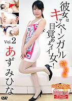 彼女はキャンペーンガール 目覚めよイイ女! 特別編 Vol.2 あずみひな