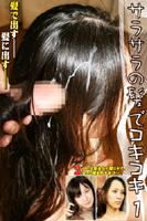 サラサラの髪でコキコキ 1