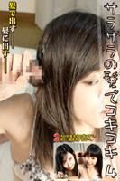 サラサラの髪でコキコキ 4