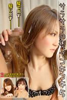 サラサラの髪でコキコキ