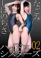 ハイドロシスターズ 02