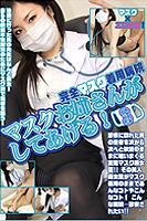 完全マスク着用病院 マスクお姉さんがしてあげる! 3