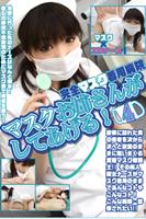 完全マスク着用病院 マスクお姉さんがしてあげる! 4