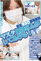 完全マスク着用病院 マスクお姉さんがしてあげる!
