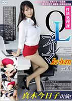 性欲処理課OLブルマ Re-born vol.1