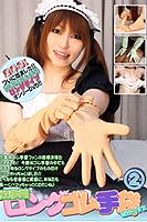 炊事用ロングゴム手袋だけっす!! 2