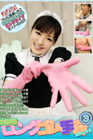 炊事用ロングゴム手袋だけっす!! 3