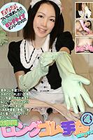 炊事用ロングゴム手袋だけっす!! 4