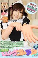 炊事用ロングゴム手袋だけっす!! 6