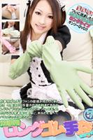 ロングゴム手袋だけっす!! 7